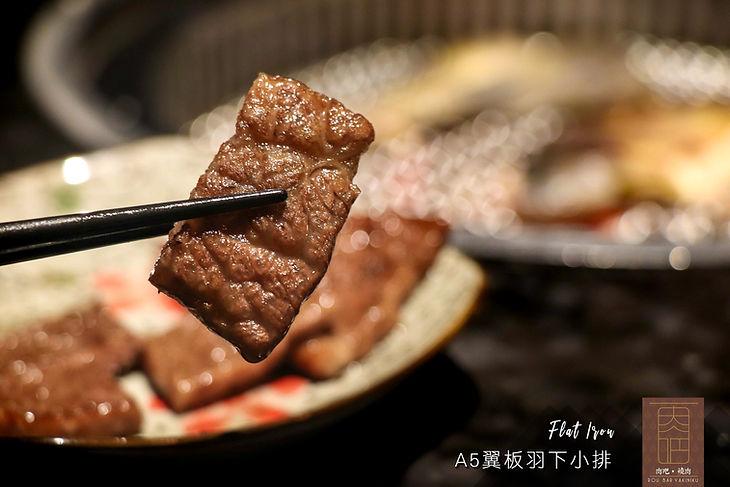 肉吧·RouBar x 燒肉專門店 A5翼板羽下小排 04.jpg