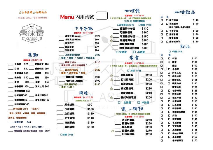 客徠食_2021_MENU_P02.jpg