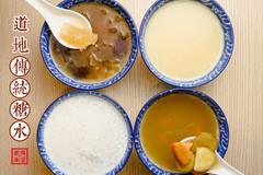 道地傳統糖水.jpg