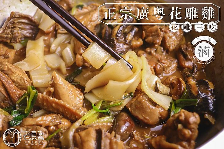 正宗廣粵花雕雞-滷2.jpg