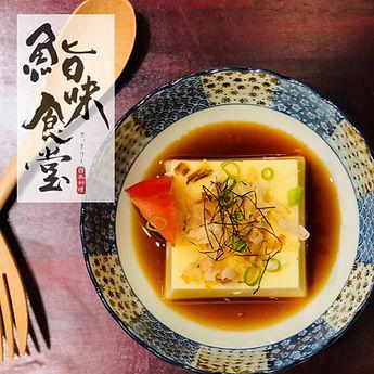 鮨味食堂 芙蓉豆腐.JPG