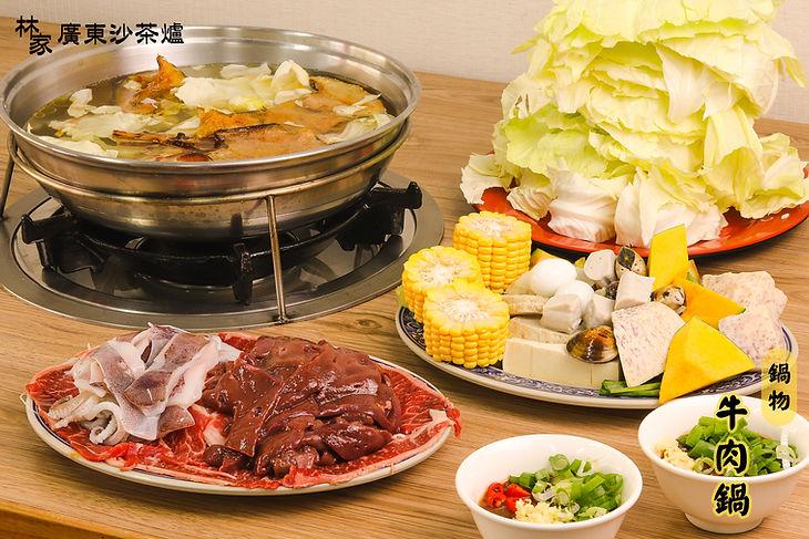 牛肉鍋.jpg