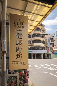 CHEF NO.1店 健康廚坊.jpg