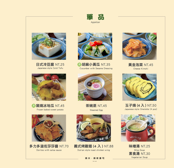 內用菜單 P10.jpg