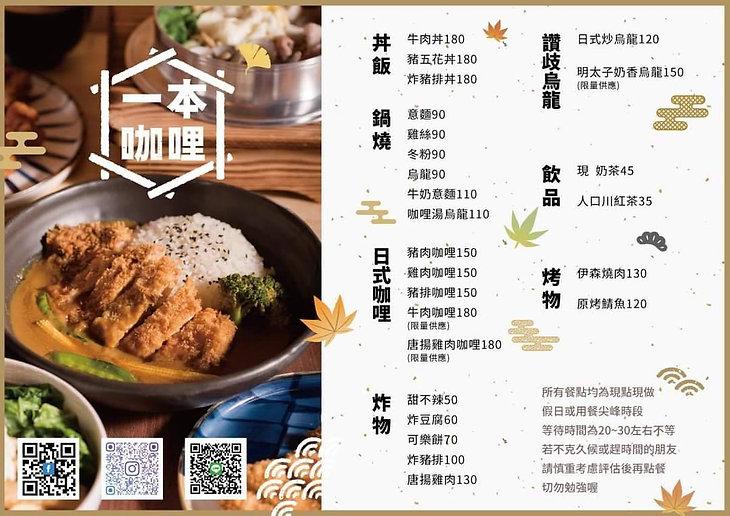 一本咖哩 菜單.jpg