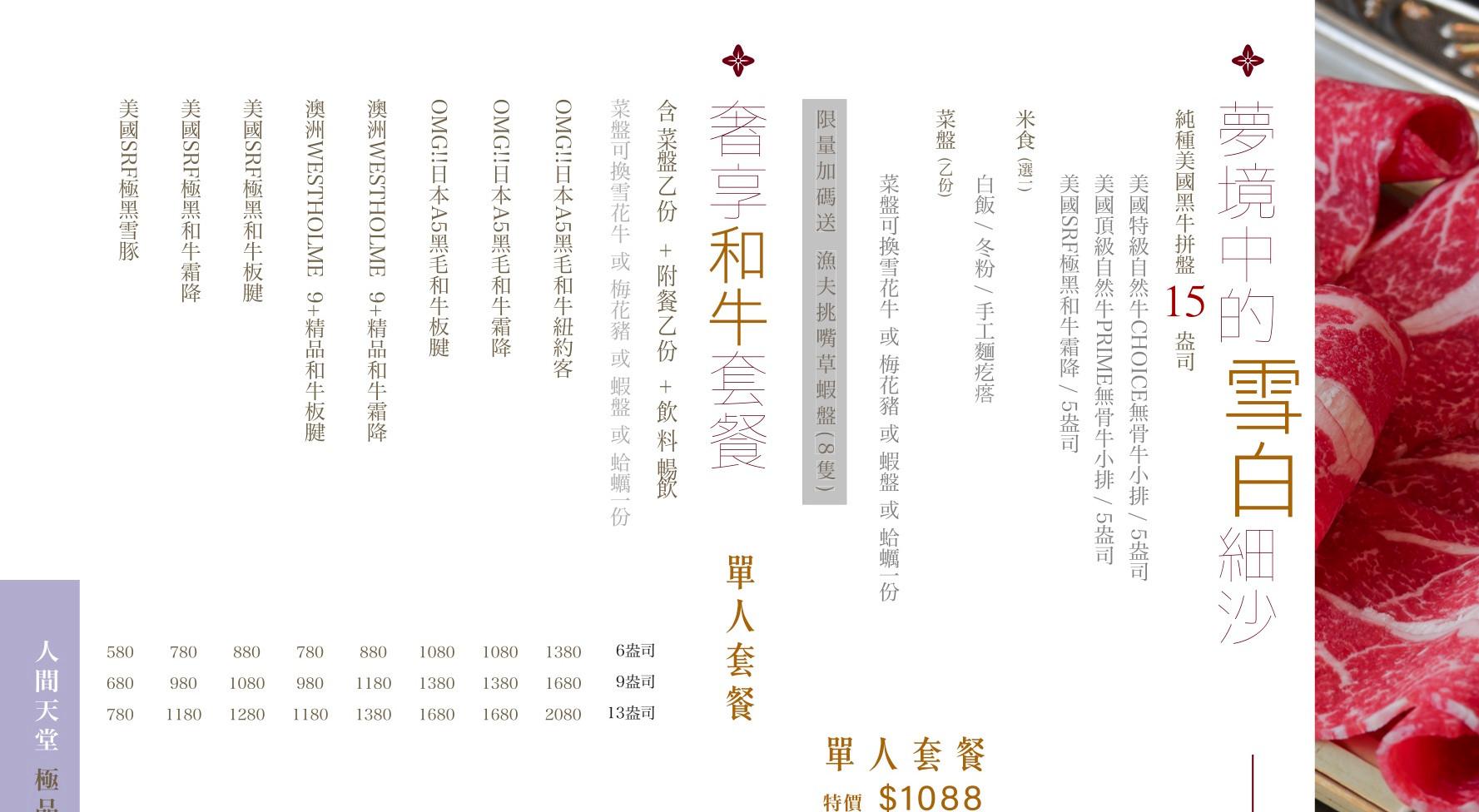 花花世界鍋物 MENU P11 (2019-12).jpg