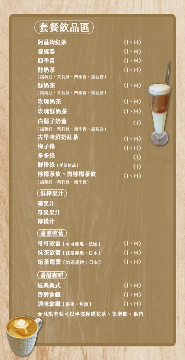 NABE-菜單-6.jpg