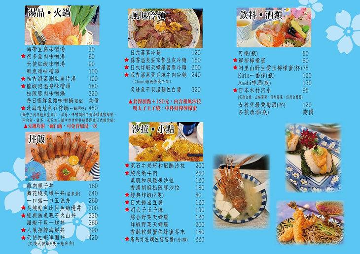 舞壽司 菜單 02.jpg