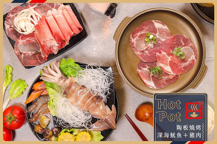 陶板燒烤 深海魷魚+豬肉.jpg