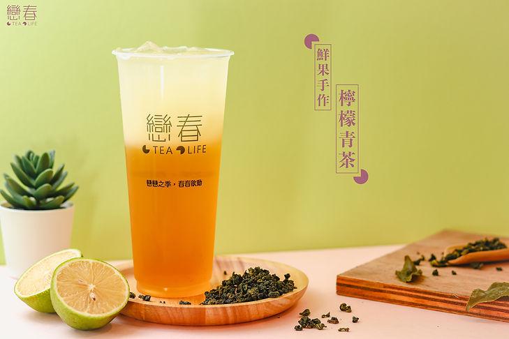 檸檬青茶.jpg