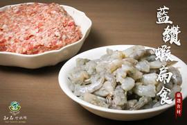 藍鑽蝦扁食.jpg