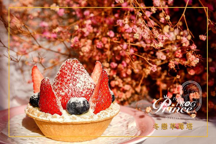 冬戀草莓塔.jpg