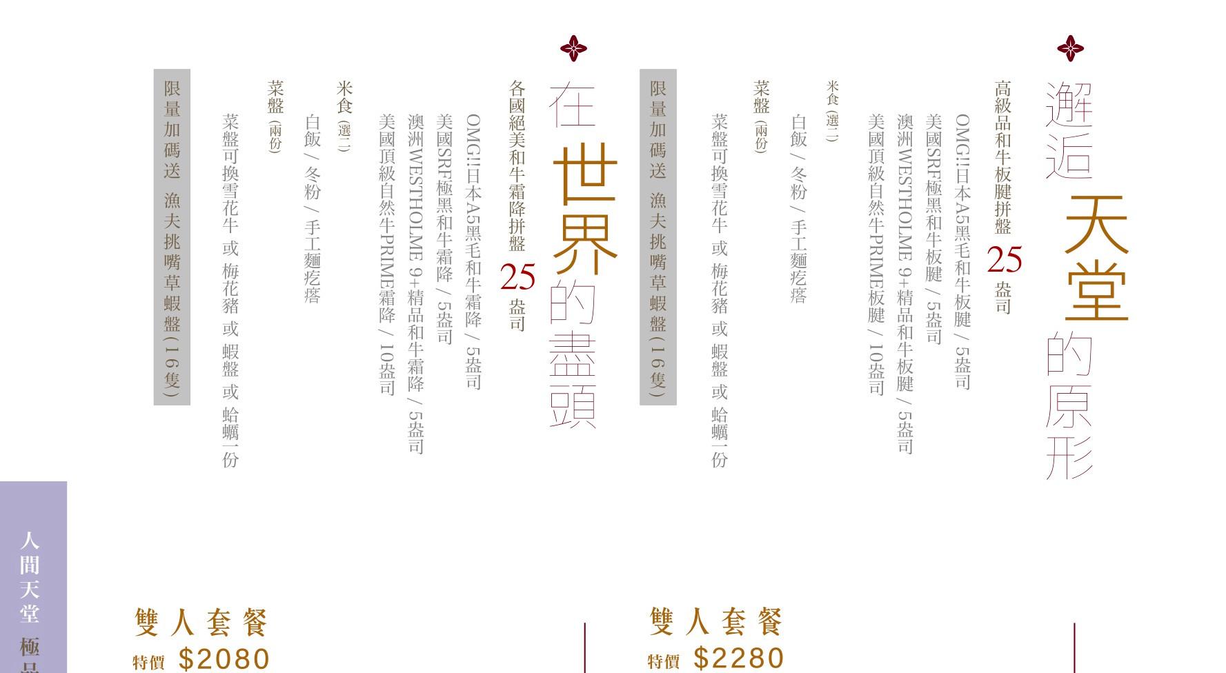 花花世界鍋物 MENU P09 (2019-12).jpg