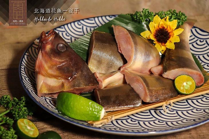 肉吧·RouBar x 燒肉專門店 北海道花魚一夜干 01.jpg