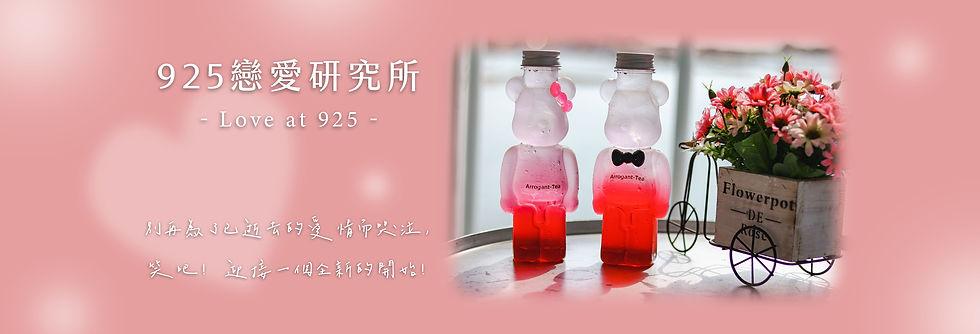 925愛情研究所_頁首.jpg