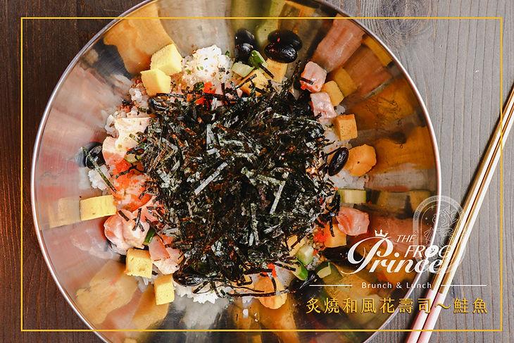 炙燒和風花壽司~鮭魚.jpg