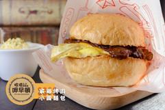 家鄉烤肉_小圓麵包.jpg