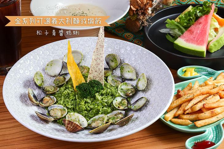 松子青醬蛤蜊.jpg