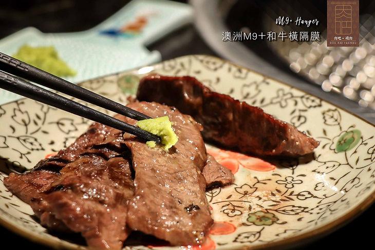 肉吧·RouBar x 燒肉專門店 澳洲M9+和牛橫隔膜 04.jpg