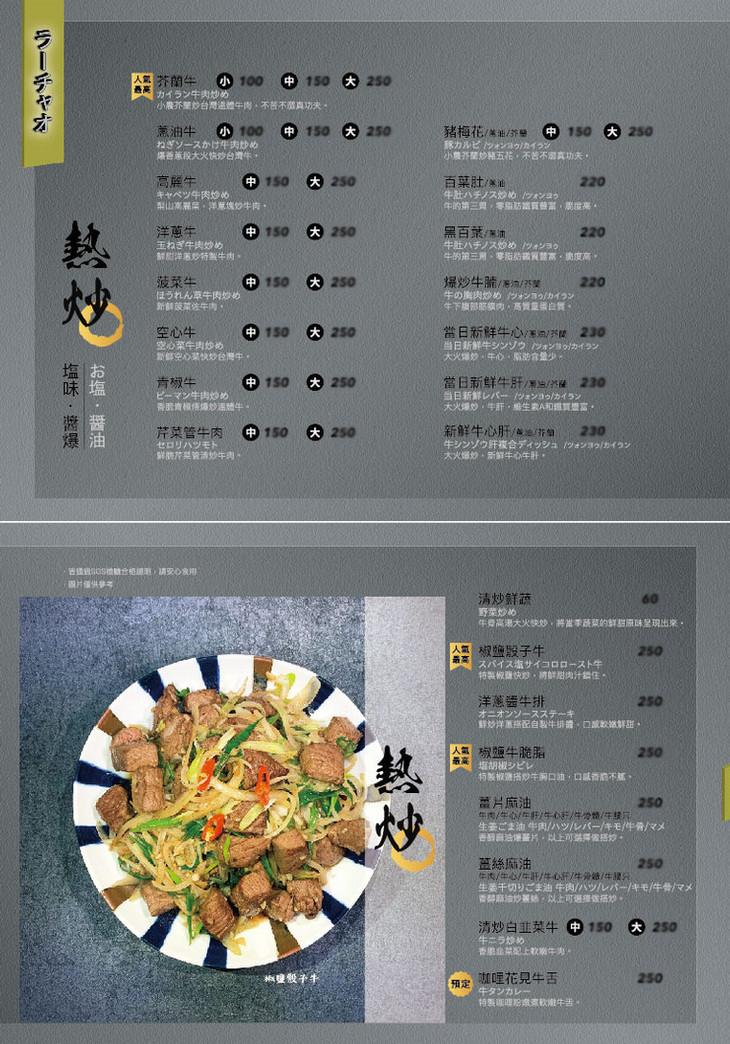 牛五蔵MENU P07.jpg