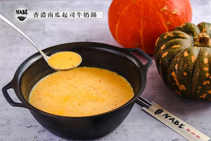 香濃南瓜起司牛奶鍋.jpg