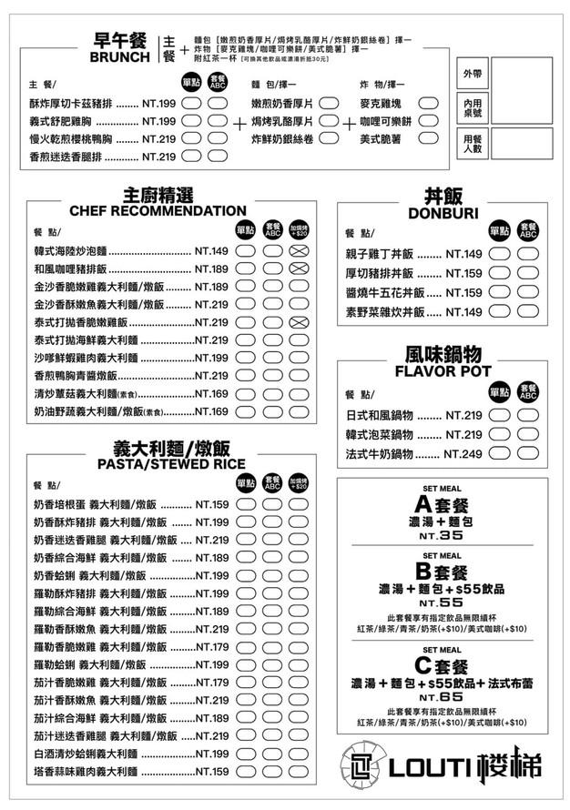 LOUTI樓梯_安平店_點菜單_P01.jpg