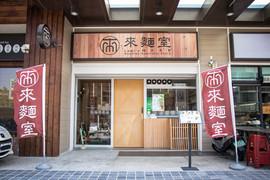來麵室麵食專賣 店家門口 01.jpg