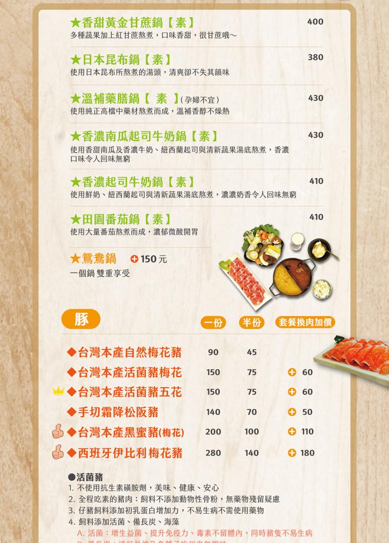 NABE-菜單-3.jpg