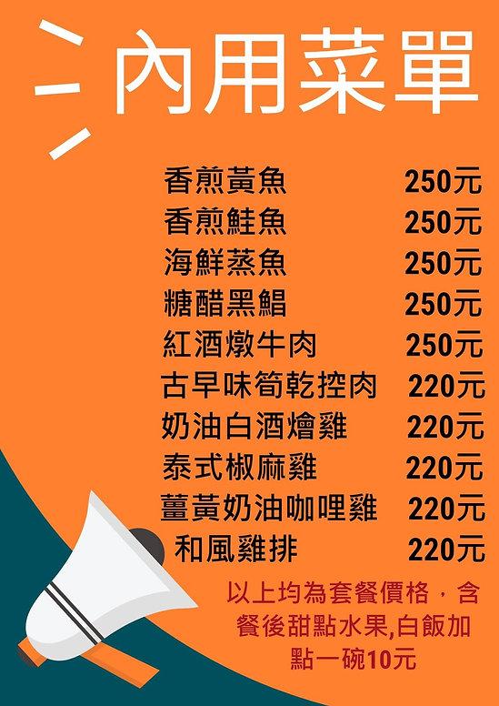 MENU 內用菜單(2021_2月).jpg