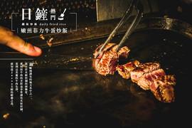 嫩煎菲力牛蛋炒飯2.jpg