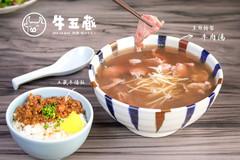 牛五蔵  主廚特製牛肉湯 五蔵牛燥飯.jpg