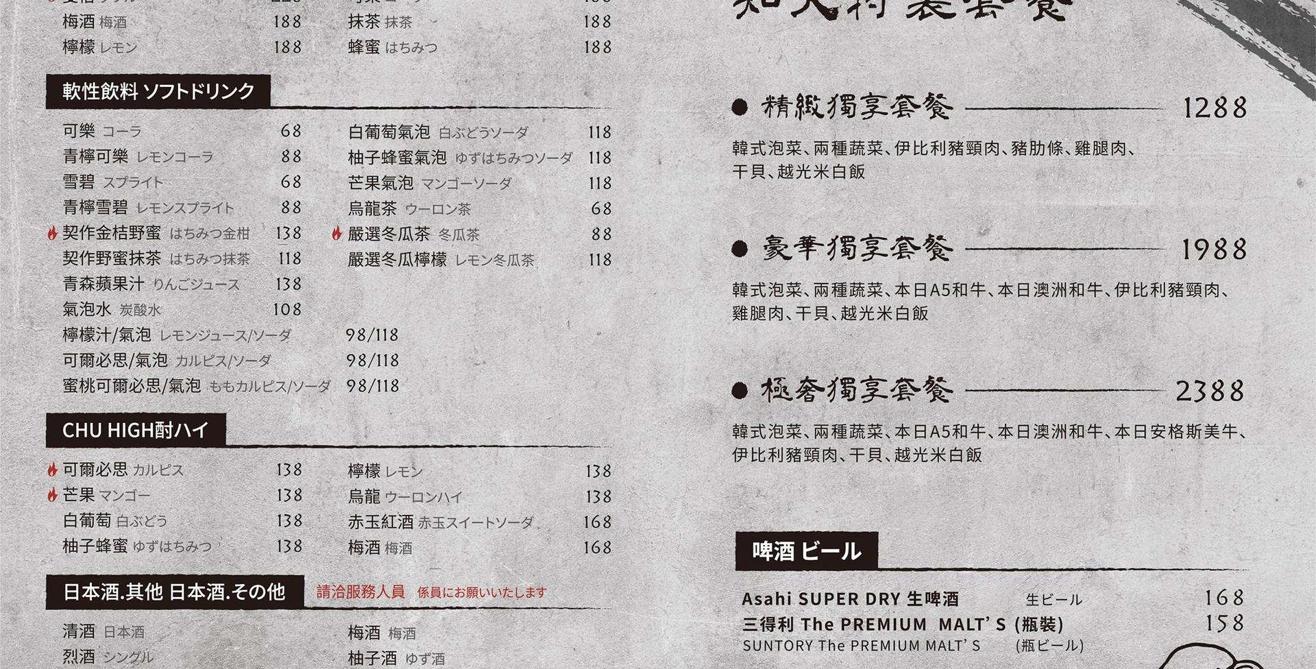 知火_MENU(中日)_P2.jpg