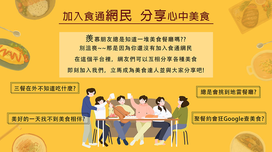 食通台南網民分享.jpg