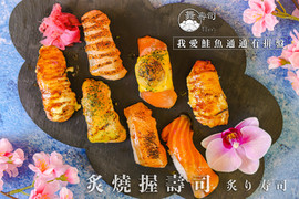 我愛鮭魚通通有拼盤.jpg