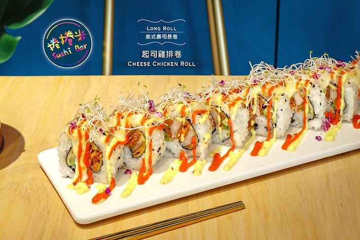 捲捲米Sushi Bar美式壽司 起司雞排卷.jpg