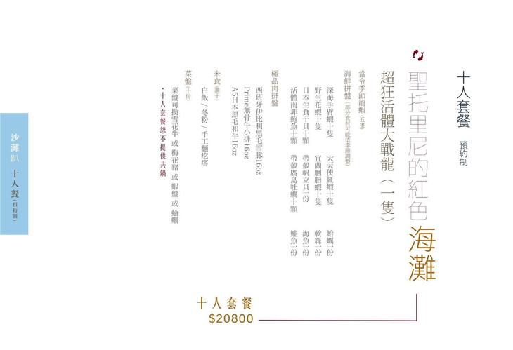 花花世界鍋物 MENU P25 (2019-12).jpg
