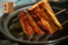 宝鰻 鰻魚料理過程 - 沾醬 01 .jpg