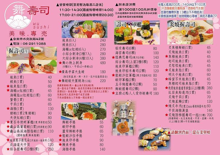 舞壽司 菜單 01.jpg