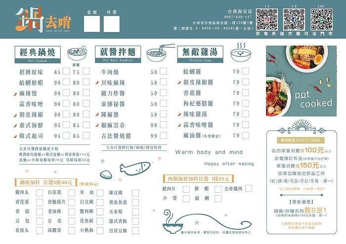 鍋去啃-台南海安店_MENU_P01.jpeg