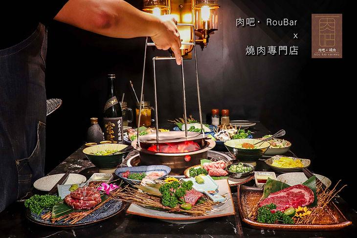 肉吧·RouBar x 燒肉專門店 01.jpg