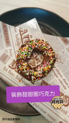 裝飾甜甜圈巧克力.jpg