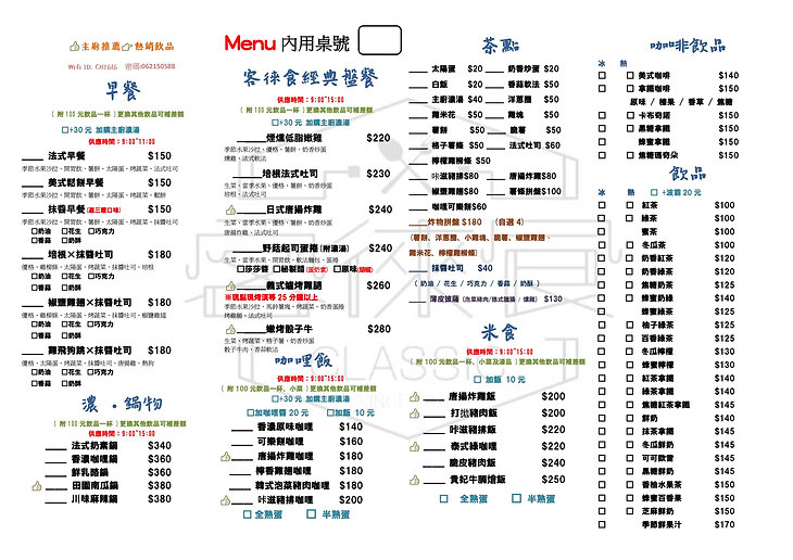 客徠食_2021_MENU_P0.jpg