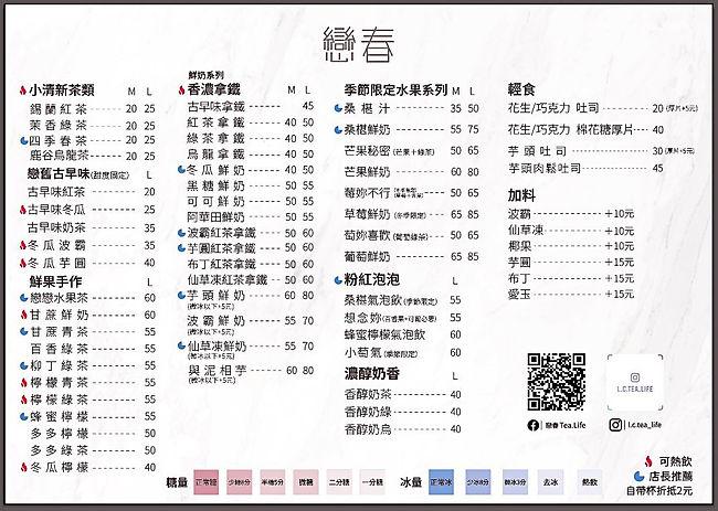 戀春TEA LIFE _menu.jpg