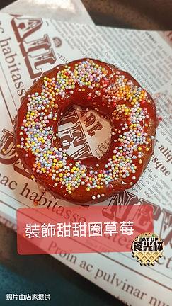 裝飾甜甜圈草莓.jpg