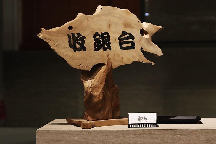 初云-木製品來自父親的支持 02.JPG