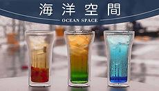 海洋空間_主頁格 .jpg