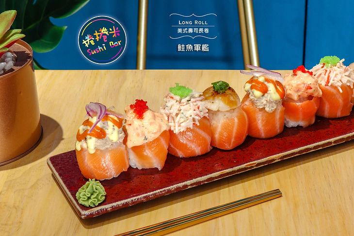捲捲米Sushi Bar美式壽司 鮭魚軍艦.jpg