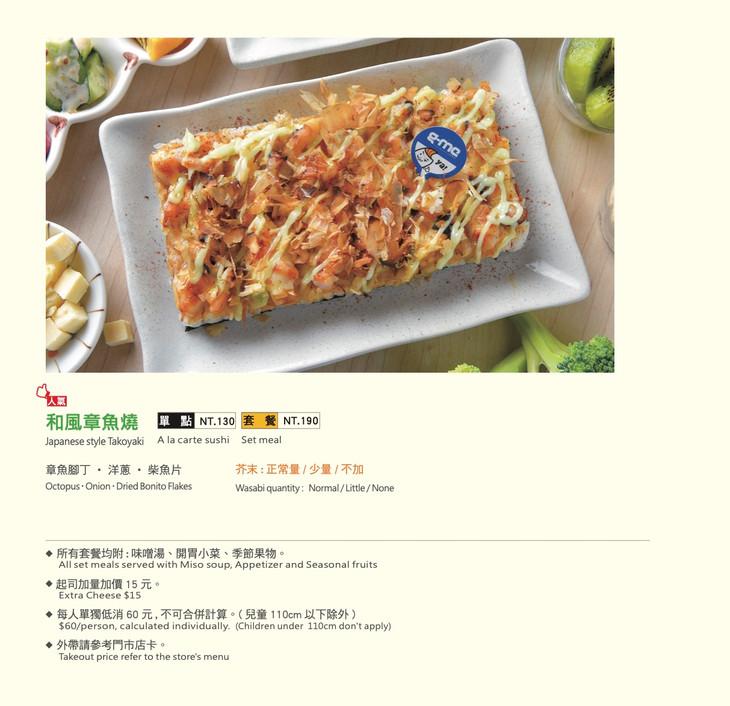 內用菜單 P03.jpg
