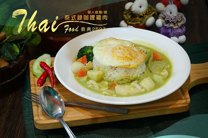 泰式綠咖哩雞肉  個人套餐.飯.jpg