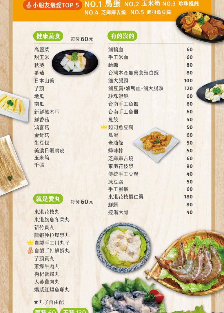 NABE-菜單-5.jpg